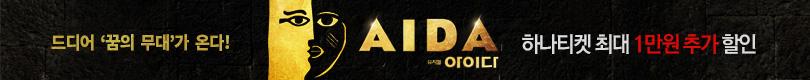 뮤지컬 <아이다> - 부산(Musical AIDA - BUSAN)