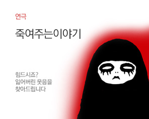 [미소티켓] 연극 [ 죽여주는 이야기 ]