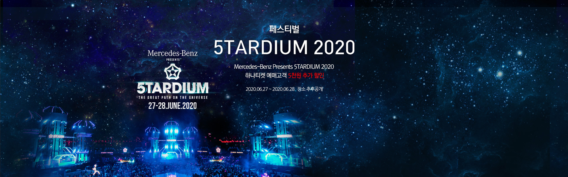 Mercedes-Benz Presents 5TARDIUM 2020