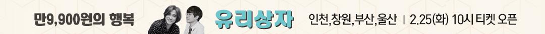[울산] 2020 만9,900원의행복 유리상자 콘서트 시즌3