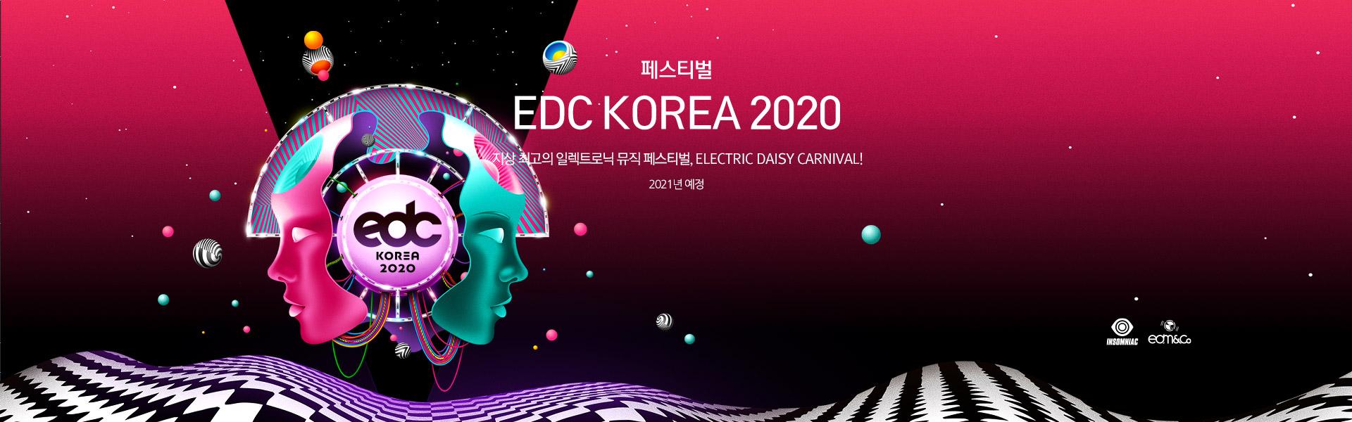 EDC KOREA 2020