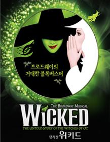 뮤지컬 위키드 (Musical Wicked)