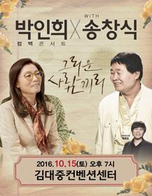 """[광주] 박인희 앵콜 콘서트 with 송창식""""그리운 사람끼리"""""""