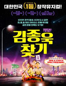 뮤지컬 [김종욱 찾기]
