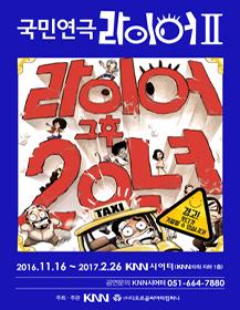 국민연극 라이어 2탄 : 그후 20년 - 부산