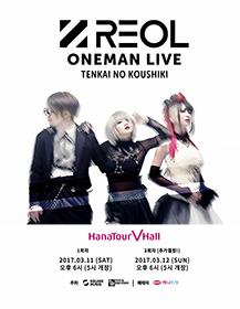 콘서트 [REOL ONEMAN LIVE]
