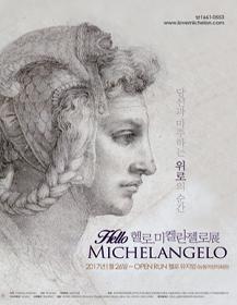 헬로, 미켈란젤로展 (~4월권)