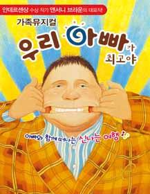 [수원] 가족뮤지컬<우리 아빠가 최고야>