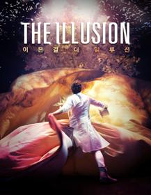 [부산] 이은결 <THE ILLUSION>