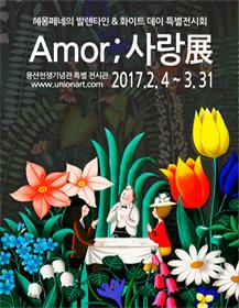 헤몽 페네 발렌타인 Day & 화이트 Day 아모르(Amor-사랑) 展