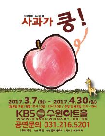 [수원] 어린이뮤지컬[사과가 쿵!]
