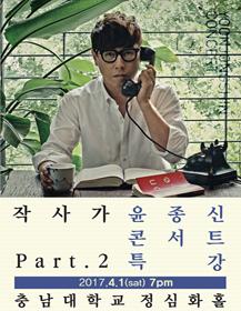 [대전] 작사가 윤종신 콘서트 Part2.'특강'