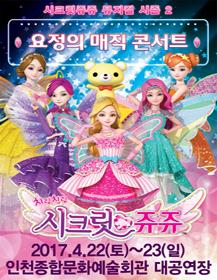 [인천] 2017 뮤지컬 [시크릿쥬쥬 시즌2-요정의 매직콘서트]