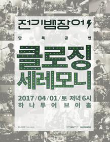 전기뱀장어 2집 마무리 콘서트 '클로징 세레모니'