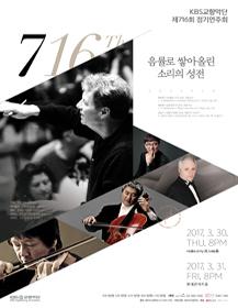 KBS교향악단 제716회 정기연주회