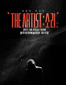 [광주] 2017 정동하 콘서트 [THE ARTIST:소리]