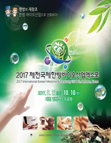(사전예매)2017 제천국제한방바이오산업엑스포