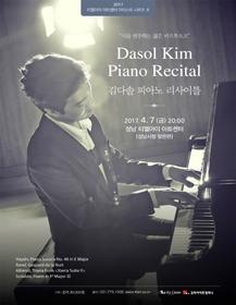 김다솔 피아노 리사이틀