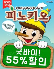 2016 송승환의 명작동화 뮤지컬 [피노키오]