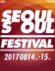 2017 서울소울페스티벌