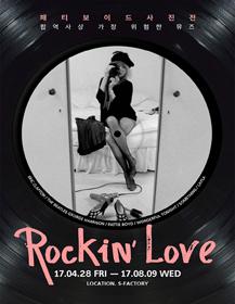 Rockin` Love_패티보이드 사진전