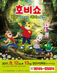 [수원] 2017 어린이율동놀이뮤지컬 [호비쇼]