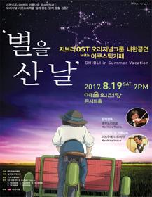 지브리OST오리지널그룹 WITH 어쿠스틱카페 내한공연