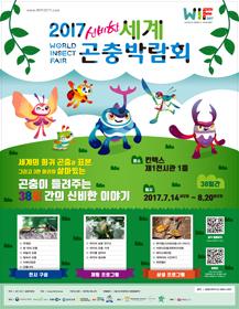 2017 신비한 세계곤충박람회 [WIF 2017]