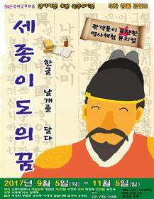 역사체험 퓨전 국악뮤지컬 [세종 이도의 꿈]
