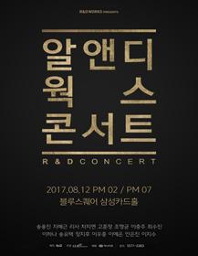 알앤디웍스 첫번째 콘서트 (R&Dworks 1st Concert)
