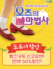 PMCKIDS 명작동화 뮤지컬 <오즈의마법사>
