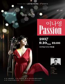 [대전] 이나영의 [PASSION]