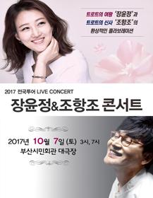 [부산] 장윤정 & 조항조 콘서트