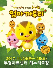 [인천] 가족뮤지컬 [엄마 까투리]