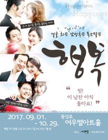 [대구] 연극[행복]