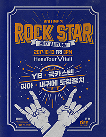 ROCK STAR 2017 Autumn