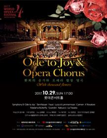 환희의 송가와 오페라 합창 명곡 - Ode to joy and Opera Chorus