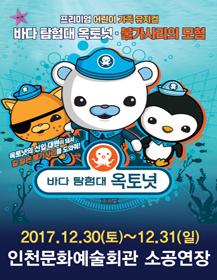 [인천] 바다탐험대 옥토넛