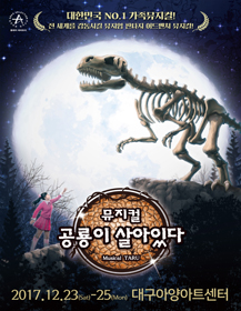 [대구] 뮤지컬 [공룡이 살아있다]