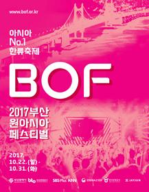 2017 부산 원아시아 페스티벌 [개막공연]