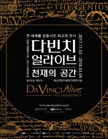 다빈치 얼라이브:천재의 공간