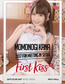 모모노기 카나 2017 FAN MEETING in SEOUL [First Kiss]