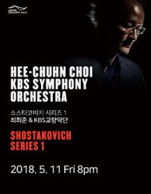 쇼스타코비치 시리즈 I. 최희준 & KBS교향악단