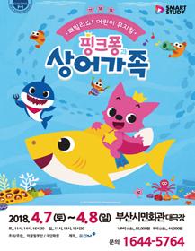 [부산] (패밀리쇼) 어린이뮤지컬 [핑크퐁과 상어가족] 앵콜