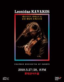 레오니다스 카바코스 & 유럽 체임버 오케스트라 I.