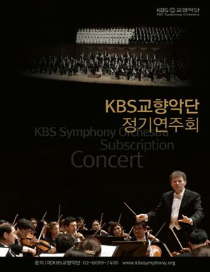 (재)KBS교향악단 제730회 정기연주회