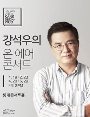 [L.Concert] 강석우의 온 에어 콘서트 (1월 ~ 6월)