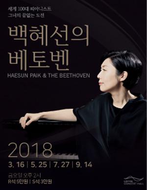 [L.Concert] 백혜선의 베토벤