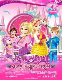 뮤지컬 소피루비 [샤르르마을의 대축제] - 인천