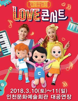 [인천] 캐리와 장난감 친구들 [캐리Ⅹ엘리 러브 콘서